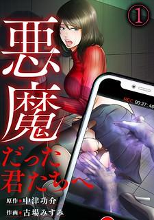Akuma Datta Kimitachi E Online