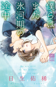 Bokura wa Mada Hyougaki no Tochuu Online