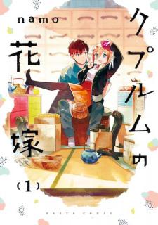 Cuprum no Hanayome Online