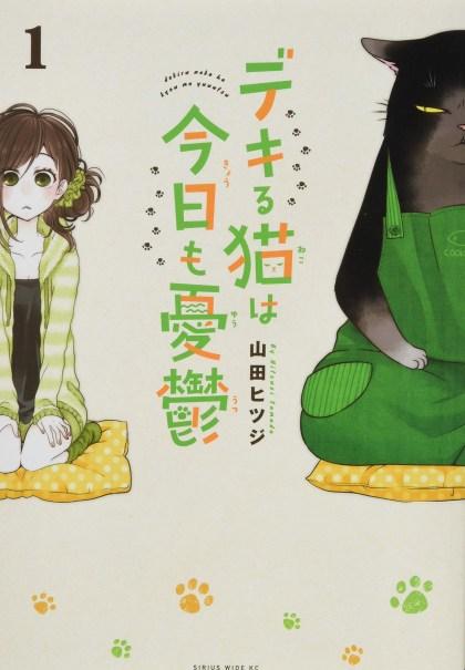 Dekiru Neko wa Kyou mo Yuuutsu Online