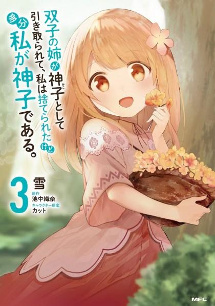 Futago no Ane ga Miko toshite Hikitorarete, Watashi wa Suterareta kedo Tabun Watashi ga Miko de Aru. Online