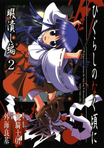 Higurashi no Naku Koro ni: Himatsubushi-hen Online
