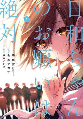 Hiyori-chan no Onegai wa Zettai Online