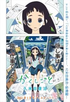 Kakushigoto Online