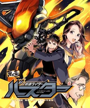 Kamen Rider Buster Online