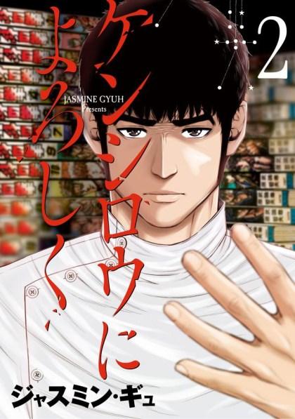 Kenshirou ni Yoroshiku Online