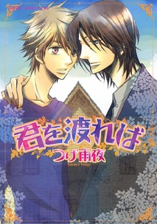 Kimi wo Watareba Online