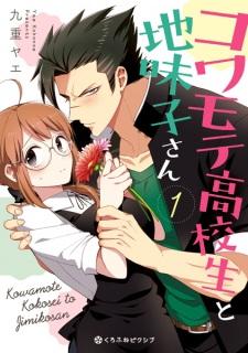 Kowamote Koukousei to Jimiko-san Online