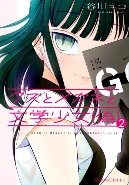 Kuzu to Megane to Bungaku Shoujo (Nise) Online
