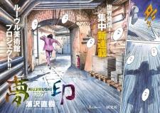 Mujirushi Online