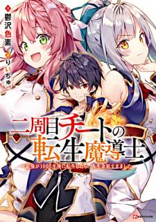 Nishuume Cheat no Tensei Madoushi: Saikyou ga 1000-nengo ni Tensei shitara, Jinsei Yoyuu sugimashita Online