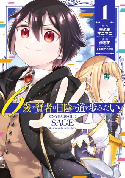 6-sai no Kenja wa Hikage no Michi wo Ayumitai Online