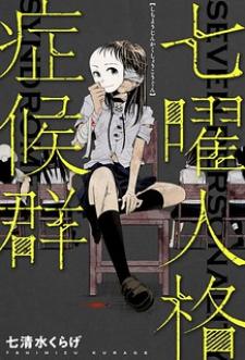 Shichiyou Jinkaku Shoukougun Online