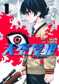 Tenkuu Shinpan Arrive Online
