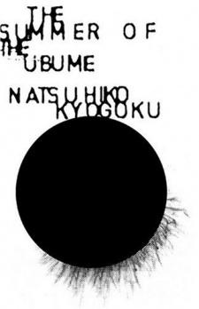 Ubume no Natsu Online